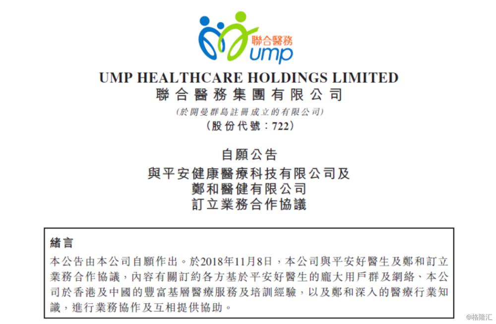 联合医务0722.HK战略合作或开启新一轮医疗产业革命
