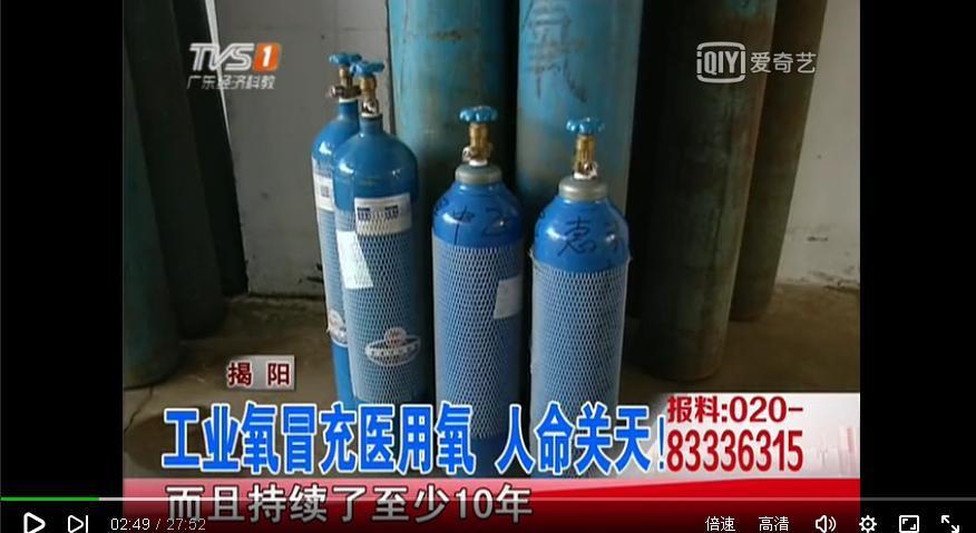 """揭阳""""问题氧""""再次成为焦点,国内主流官方网站纷纷转载"""