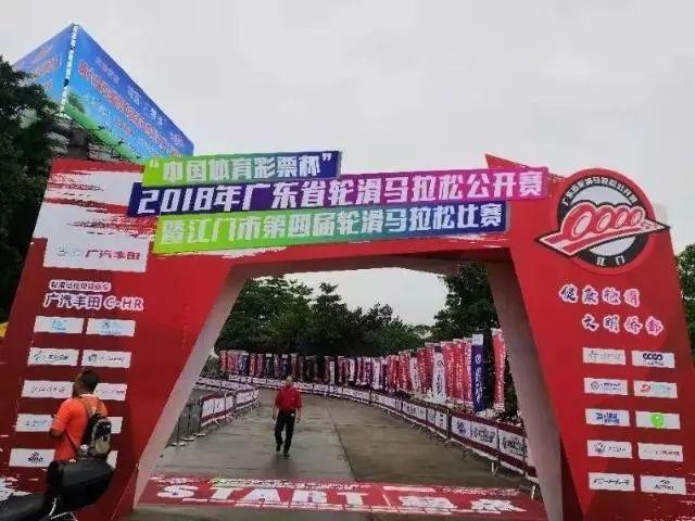 【推荐】赛事简报︱广东轮滑马拉松公开赛江门举行