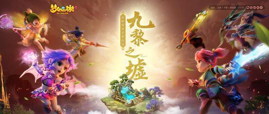 《梦幻西游》手游九黎之墟帮派守护兽解锁
