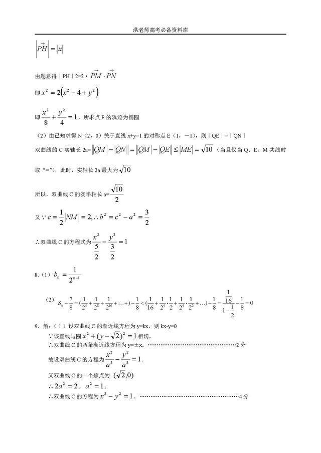 高考��W常考�狠S�}型吃透大全:很是�典的30道�狠S困�y精�v精解(��保�e:��W家教jxfudao.com/xuesheng)