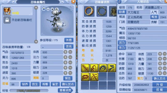 梦幻西游:萌新花1万秒满修175,游戏还没体验,心灵就打击了