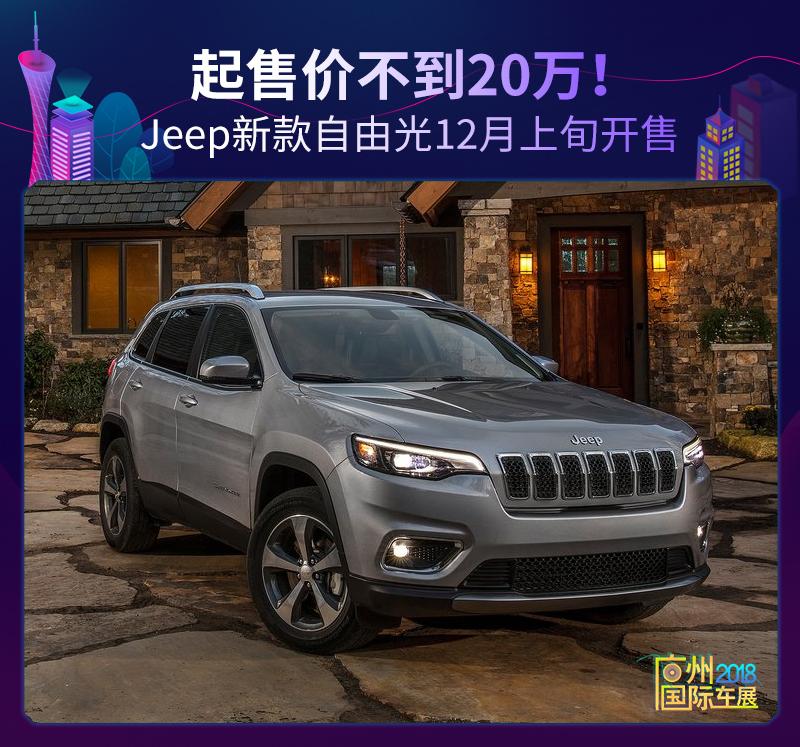 起售价不到20万!Jeep新款自由光12月上旬开售_东京1.5分彩开奖结