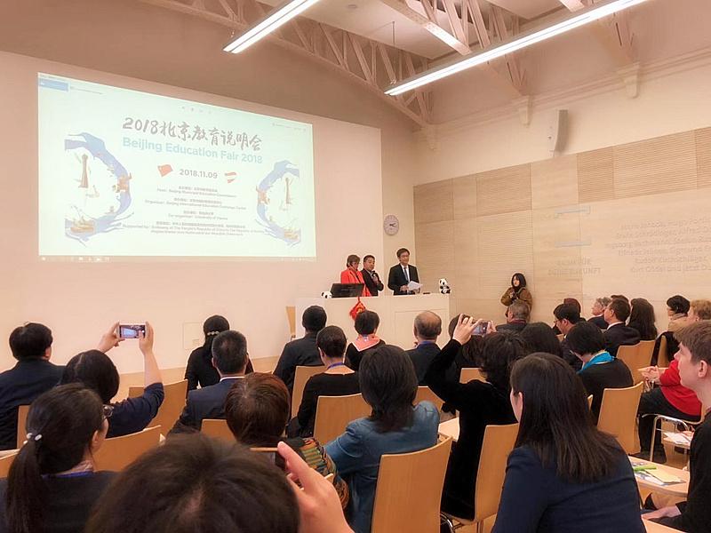 2018北京教育说明会在维也纳大学成功举办