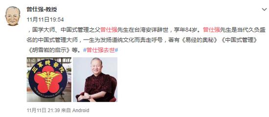 """""""中国式管理之父""""曾仕强去世,这是他流传最广的文章"""
