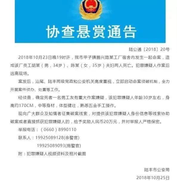广西一男子身负5条人命在逃,警方悬赏20万元通缉