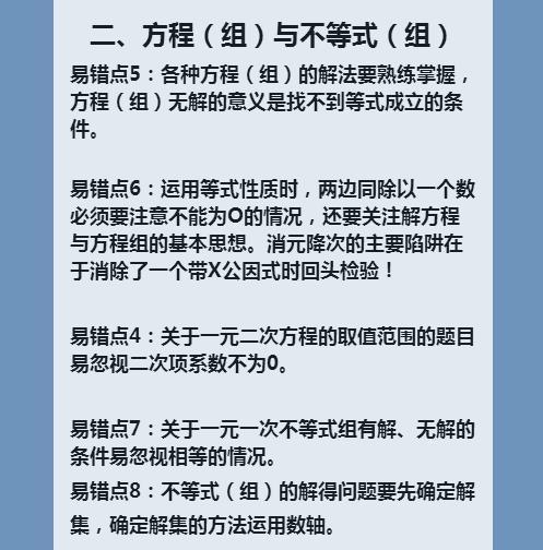 数学先生提示:学霸都栽在这30个易错点上了!特典范,提议保藏(责编保举:数学试题jxfudao.com/xuesheng)