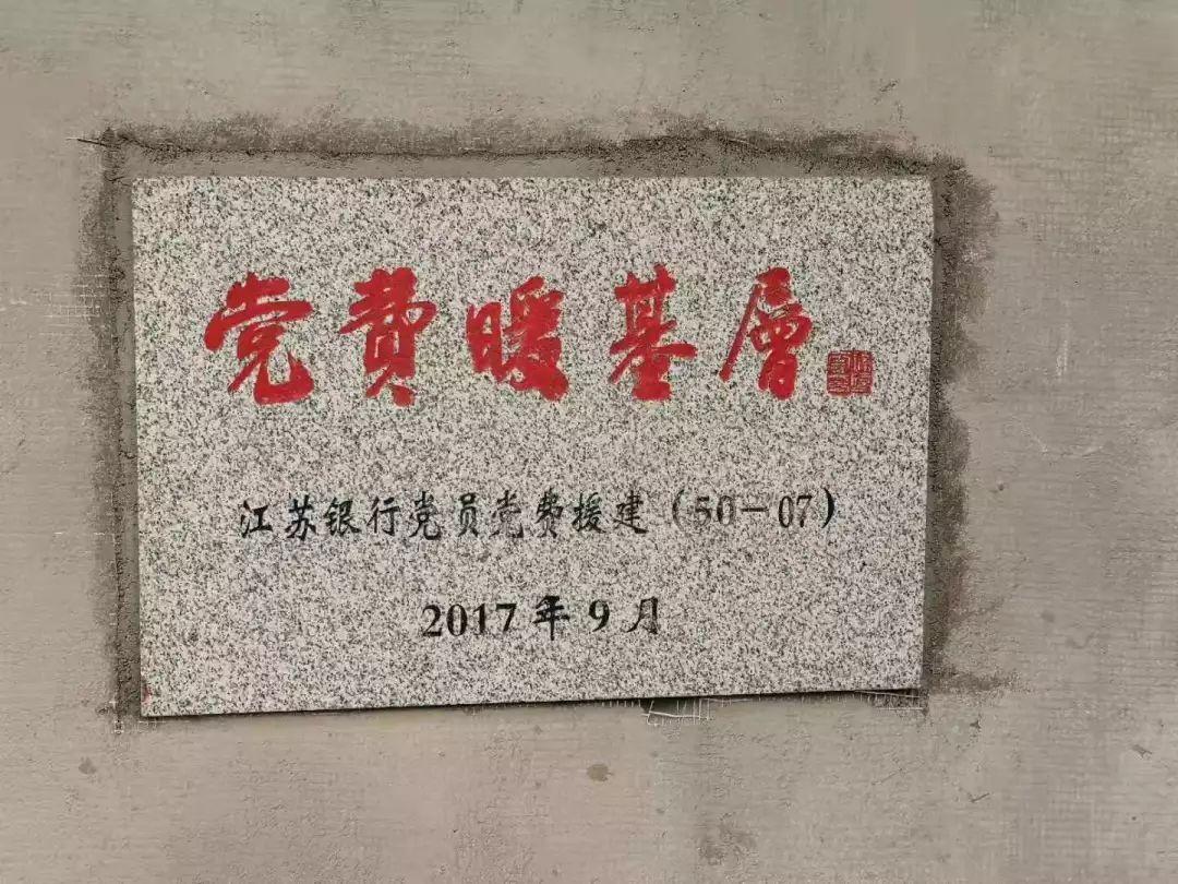 江苏银行:精准扶贫助力脱贫攻坚和乡村振兴 为贫困村铺平致