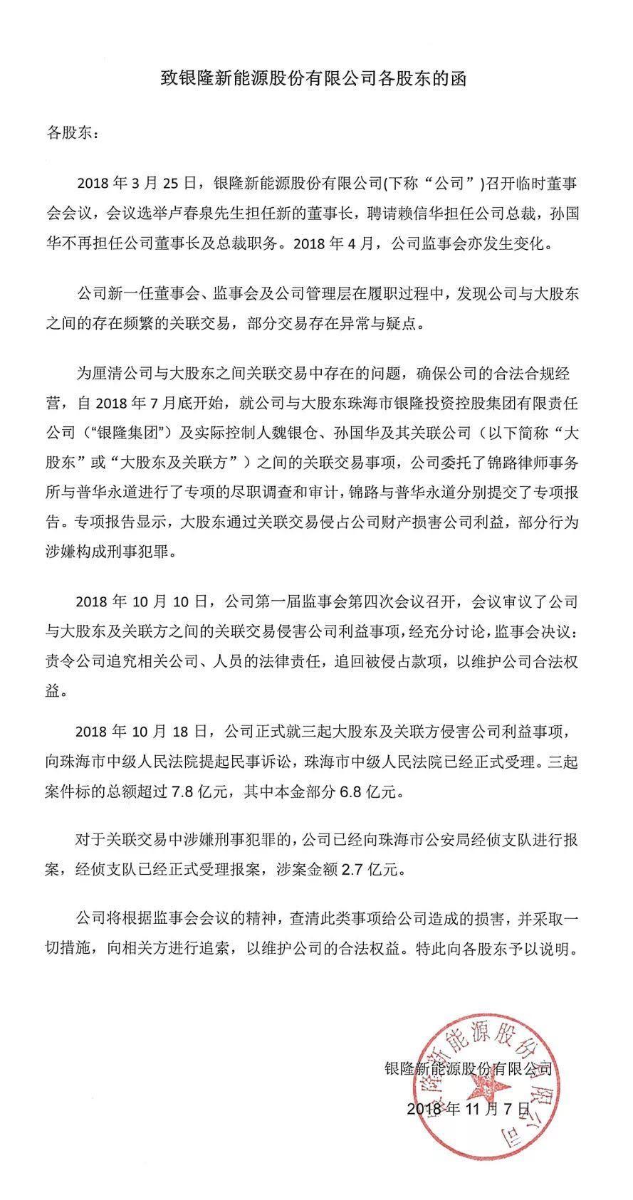 珠海银隆魏银仓等人或涉非法侵占10亿,已报案