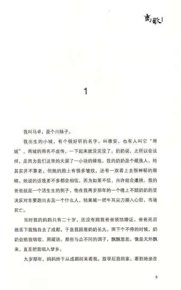 川藏南线主要市镇旅游景点介绍——雅安