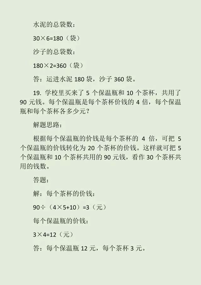 小学数学应用题4步走,轻松解出50道经典应用题(责编保举:中测验题jxfudao.com)
