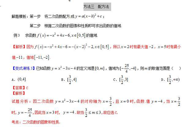 得函数者得全国?!高中数学求函数值域最值的10种经典例题和要领(责编保举:数学课件jxfudao.com/xuesheng)