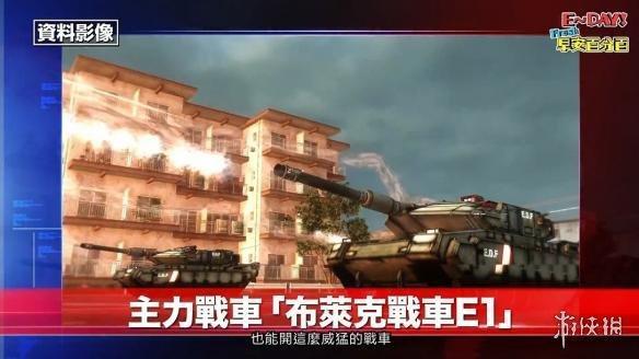 《地球防卫军5》中文预告发布 新载具和装备齐齐亮相