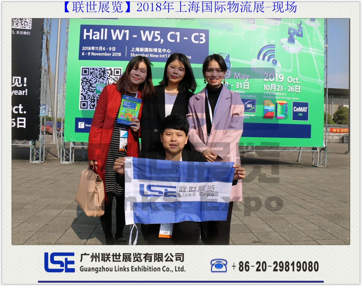 联世参加2018年亚洲国际物流?#38469;?#19982;运输系统展览会(CeMAT ASIA)