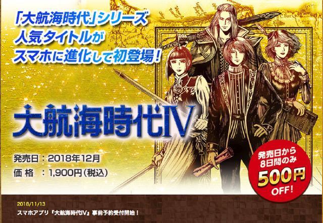 《大航海时代4》将推出手游版本 网友跪求国行中文版