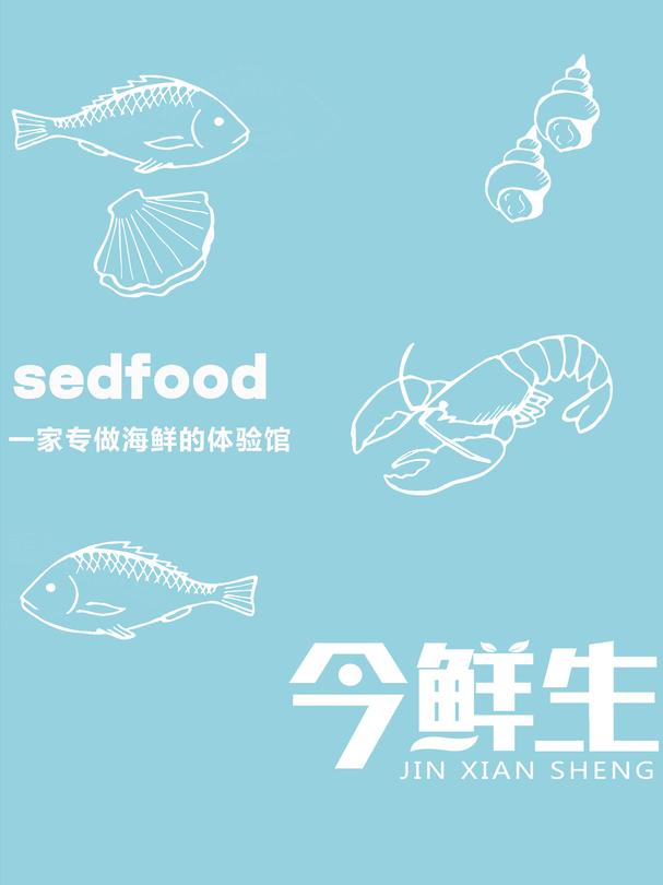 海鲜做法有多种,今鲜生从清蒸、铁板到烧制样样齐全