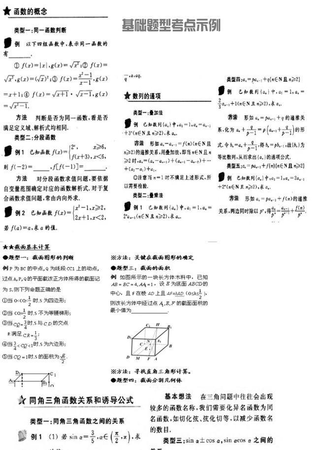 家长不要再盲目了这才是真正晋升高中数学后果的本心要领(责编保举:初中数学zsjyx.com)