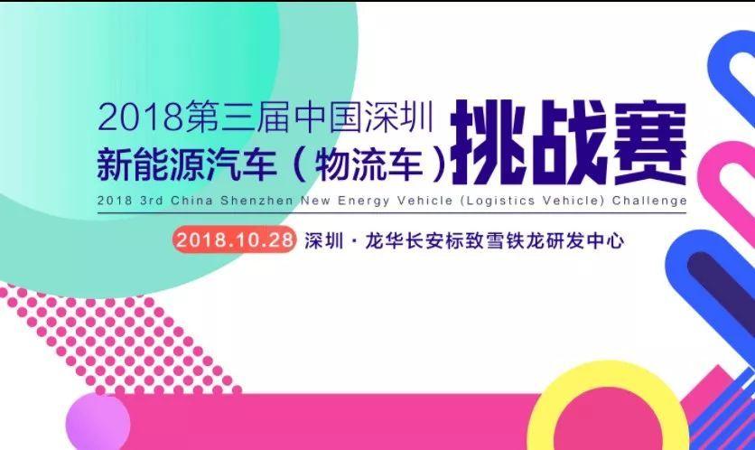 陆方舟在2018年第三届深圳新能源汽车(物流车)挑战赛中获得四项大奖!