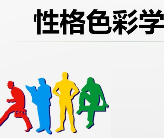 如何运用性格色彩学分析顾客心理,提高成交率