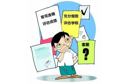 高考志愿填报技巧 这四大因素影响一定要注意