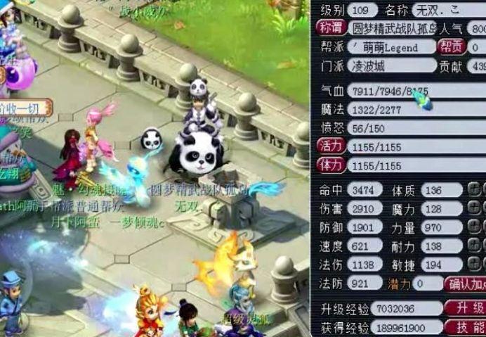 梦幻西游:神威凌波城的极限属性展示,仔细一看,堪比满级号