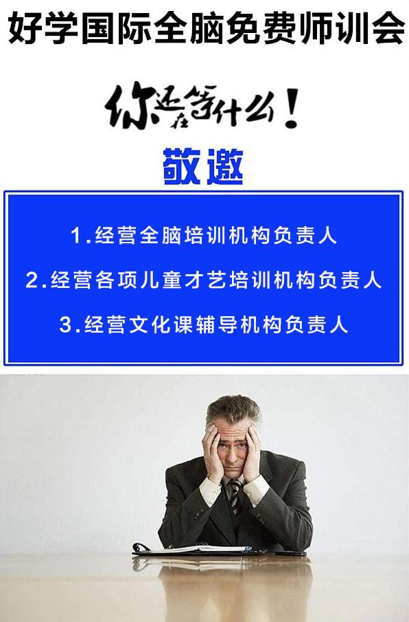 语文名师张恩勇教授助力《好学国际全脑免费师资培训会》!
