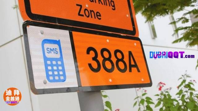 阿联酋公众假期期间,迪拜公共停车场可以免费停车