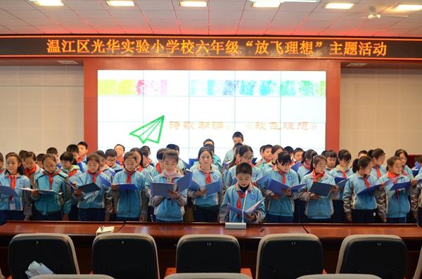 光华实验小学六年级开展 放飞梦想 主题活动