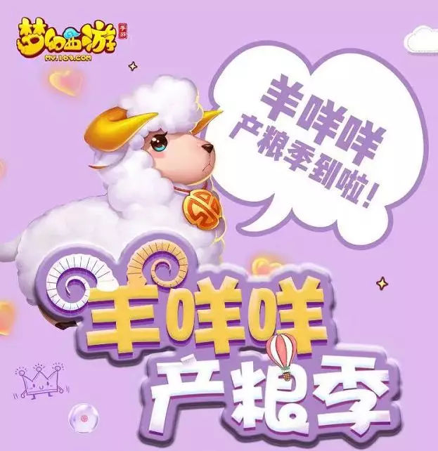 梦幻西游:张艺兴同人作品创作 快加入到羊咩咩产粮大军中来吧!