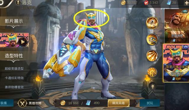 王者荣耀 刘备新皮肤超能战队上架国际版 技能特效很超能