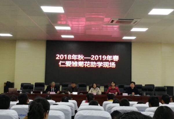 仁爱雏菊花助学金发放活动在山阳县职教中心举行
