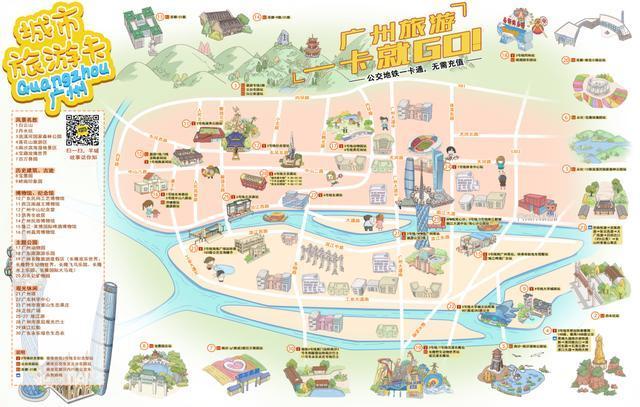 """绘制的广州市手绘地图——""""广州旅游手绘地图·羊城名片""""正式对外发布"""