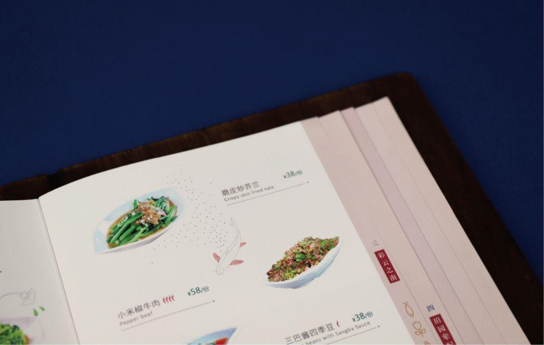 地方菜单设计菜单制作