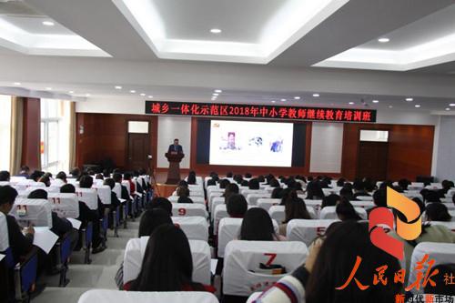 新华网发展论坛:传承华夏文明 --华夏文化宣讲团走进辛勤园丁