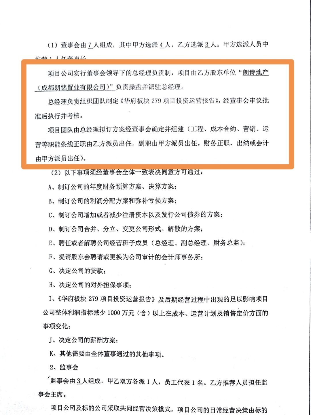 """焦點丨7.39億元土地股權轉讓之爭內情:民企質疑國企""""誠信"""""""