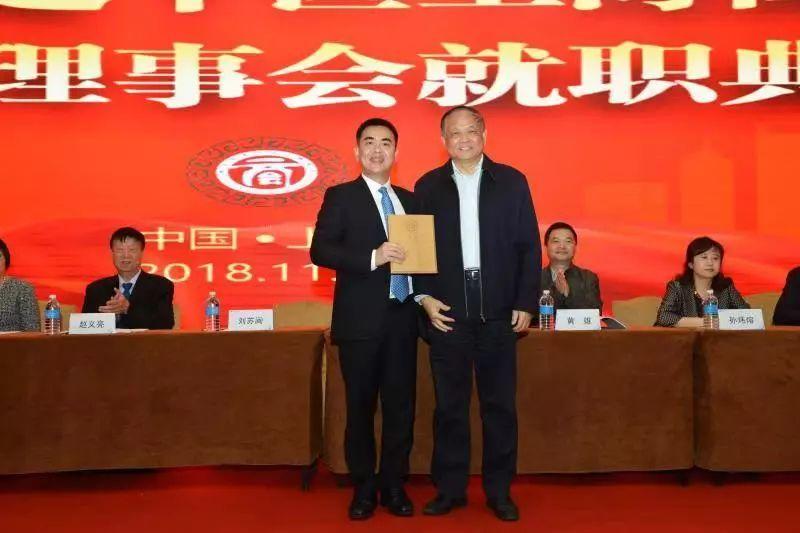 【商会】 南平市延平区上海商会召开第三届第一次会员图片