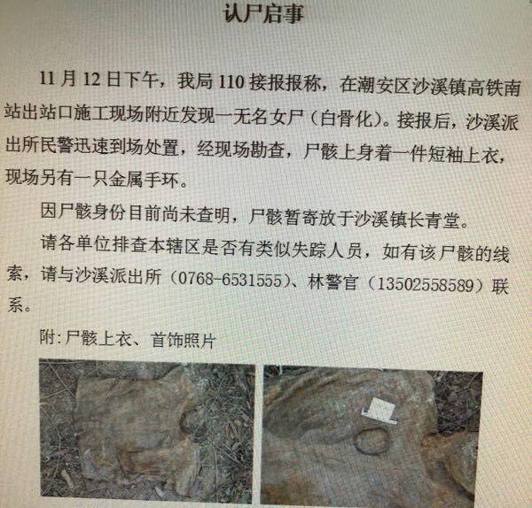 认尸启事:昨天下午在高铁站施工现场发现白骨化女/尸