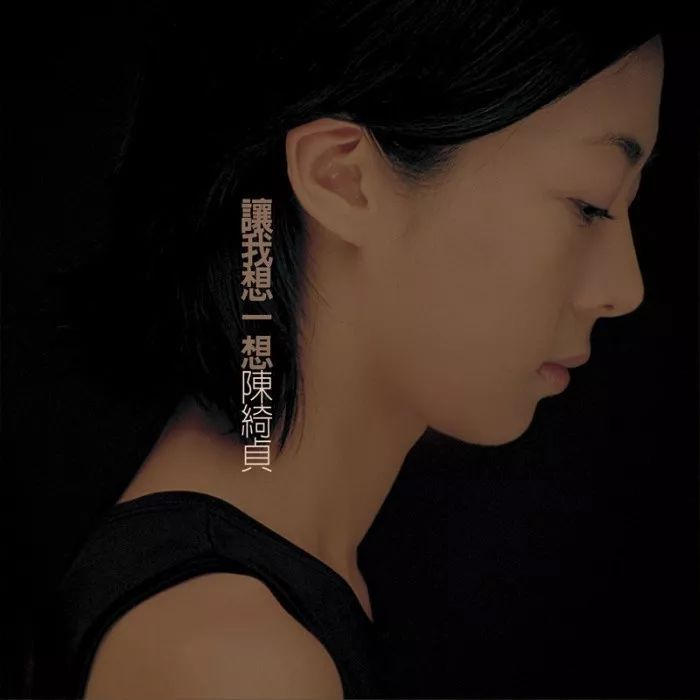 陈绮贞专辑_43岁,陈绮贞终于要发新专辑,细数这些年她的专辑装帧设计,青春没变