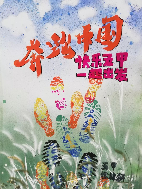 小学生运动会海报设计素材下载_小学生运动会海报... _红动手机版