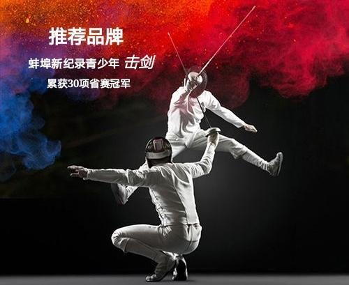 蚌埠铁三小获得2018年蚌山区小学生田径运动会团