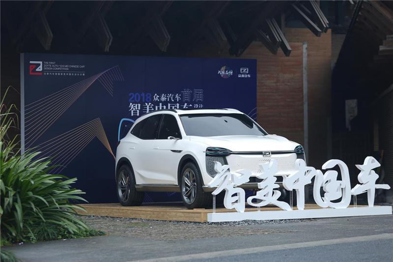 发掘中国自己的设计师众泰汽车重塑设计再进一步_快乐十分开奖