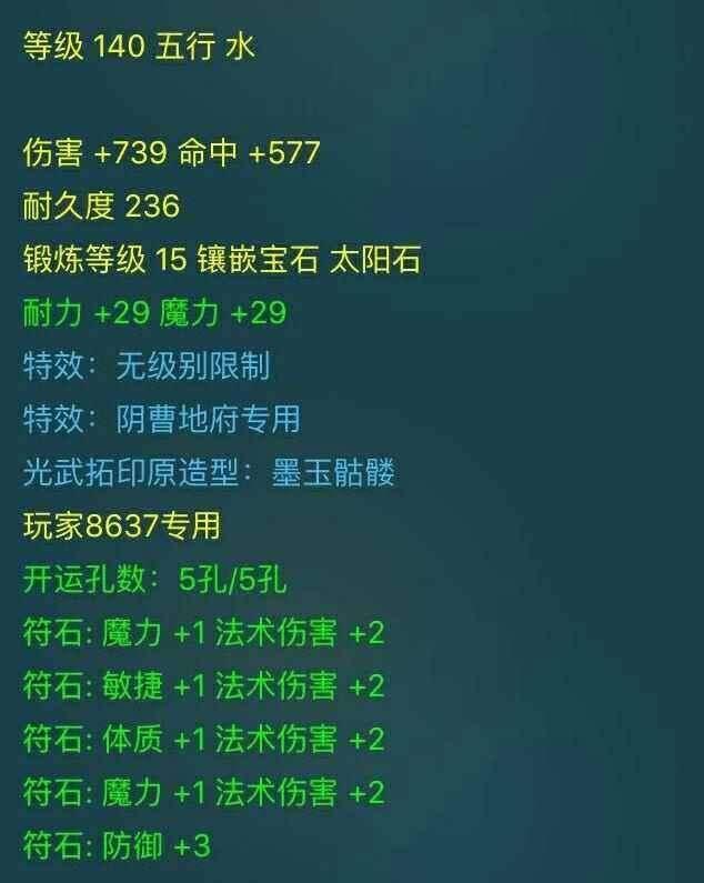 梦幻西游: 140千伤武器带号出售46万, 商人转手标价100万, 真好