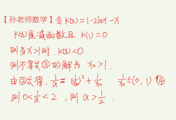 高考数学,零点题目,拿下导数大题,必然要把握设而不求的用法(责编保举:数学视频jxfudao.com/xuesheng)