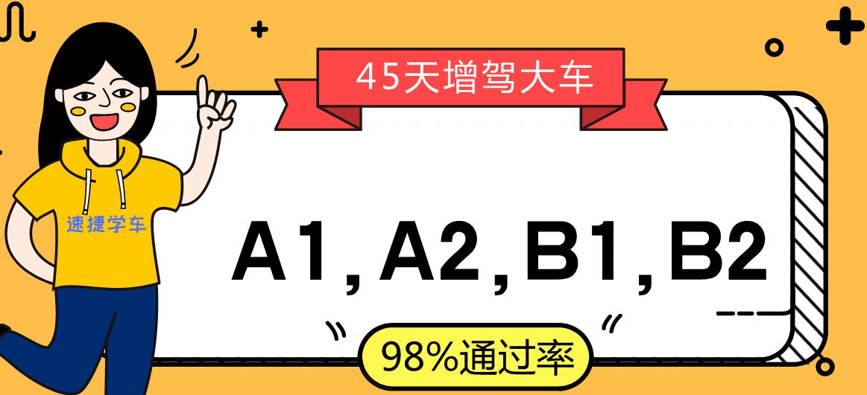 周口增驾B2,A2驾照,周口C1增驾B2货车,45天成