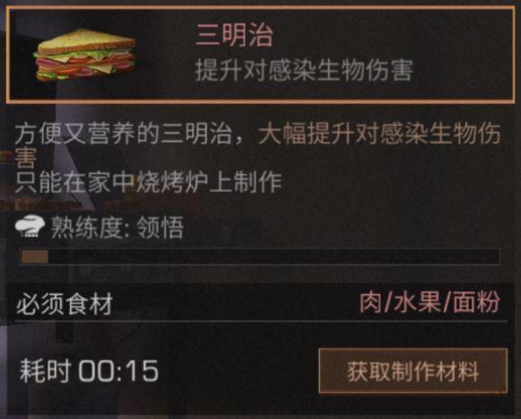 明日之后提升攻击力的食物有哪些 打BOSS神器三明治食谱一览