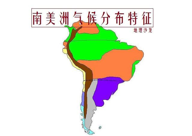 南美洲气候特征 以安第斯山脉为界分东西两部分,存明显气候差异图片