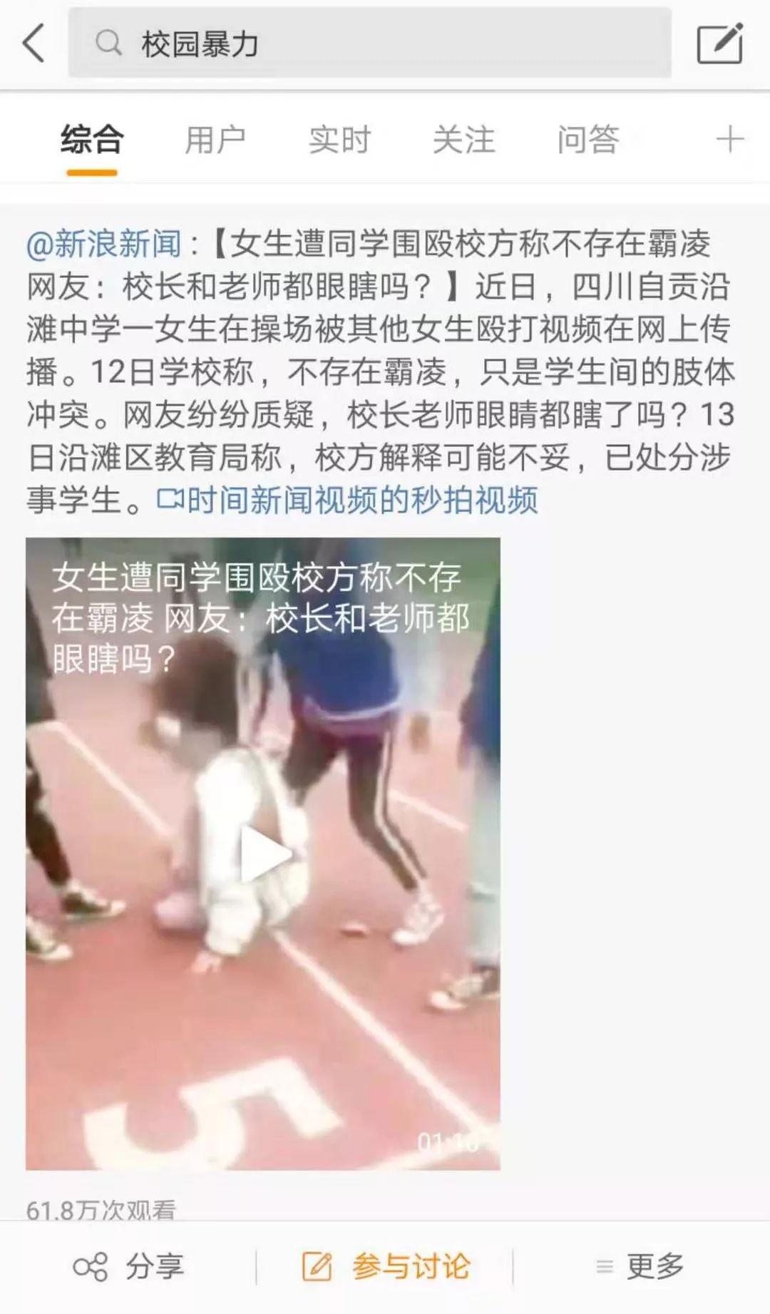 """""""起侮辱性綽號""""屬欺凌!廣東省重拳出擊校園暴力獲網友點贊"""