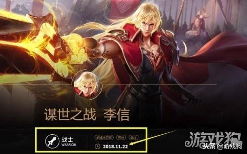 王者荣耀李信伴生皮肤预览 上线时间已确定