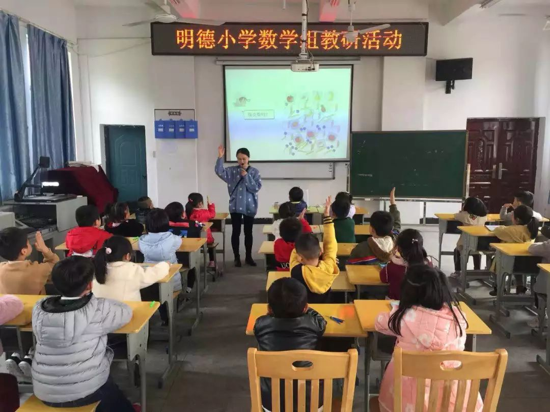 11月14日上午,明德小学数学教研如期进行,本次教研由陈玉娇老师教学