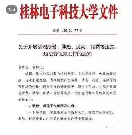 南京高校强制晨跑真相是什么?南京高校强制晨跑具体情况